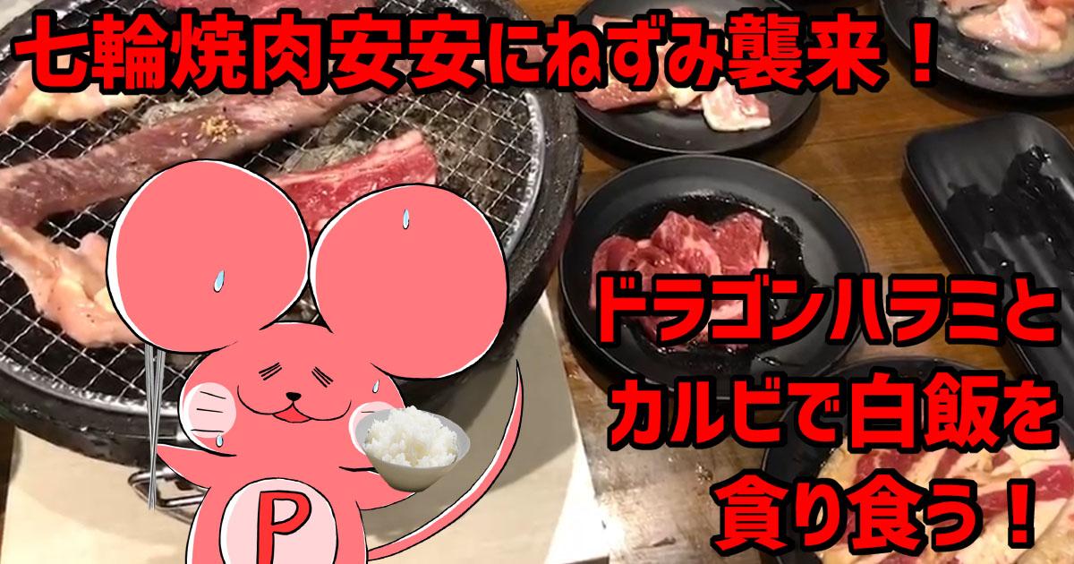 ぷんちょこブログアイキャッチ-安々