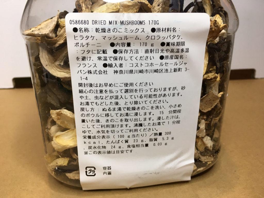 乾燥キノコ瓶説明日本語